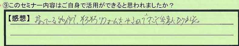 13katuyou-osakafuosakashi-otsuka.jpg