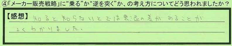 14gyaku-shizuokakenkakegawashi-tanabe.jpg