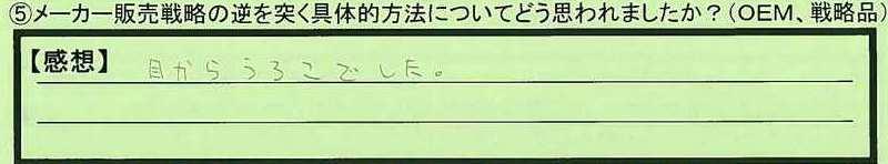 14houhou-shizuokakenkakegawashi-tanabe.jpg