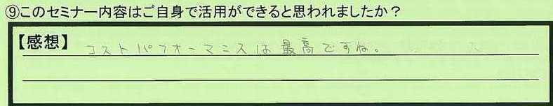 14katuyou-shizuokakenkakegawashi-tanabe.jpg
