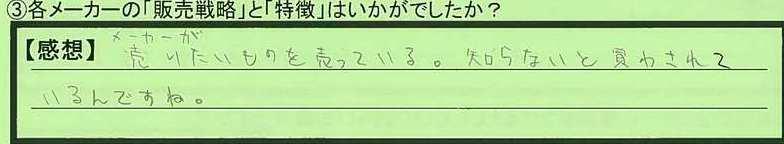 14senryaku-shizuokakenkakegawashi-tanabe.jpg