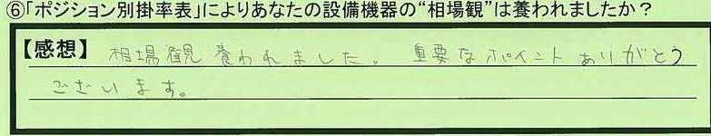 14soubakan-shizuokakenkakegawashi-tanabe.jpg