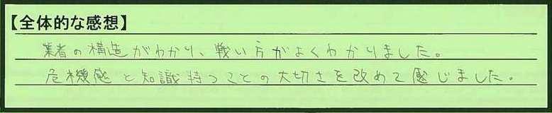 14zentai-shizuokakenkakegawashi-tanabe.jpg