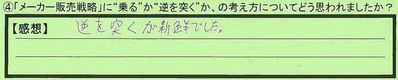15gyaku-tokyotoshinjukuku-ko.jpg