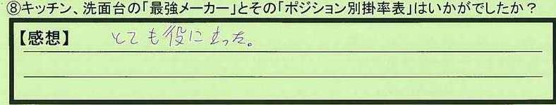 15kakeritu-tokyotoshinjukuku-ko.jpg