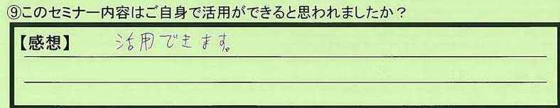 15katuyou-tokyotoshinjukuku-ko.jpg