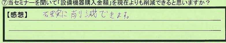 15sakugen-tokyotoshinjukuku-ko.jpg