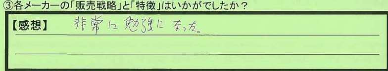 15senryaku-tokyotoshinjukuku-ko.jpg