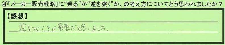 18gyaku-ns.jpg