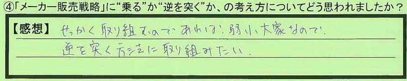 20gyaku-aichikennagoyashi-hk.jpg