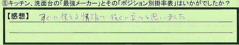 20kakeritu-aichikennagoyashi-hk.jpg