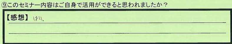 21katuyou-kanagawakenkawasakishi-tokuyama.jpg