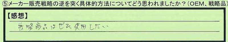 23houhou-tokumeikibou5.jpg