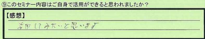 23katuyou-tokumeikibou5.jpg