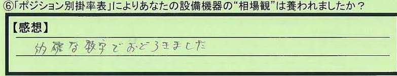 23soubakan-tokumeikibou5.jpg