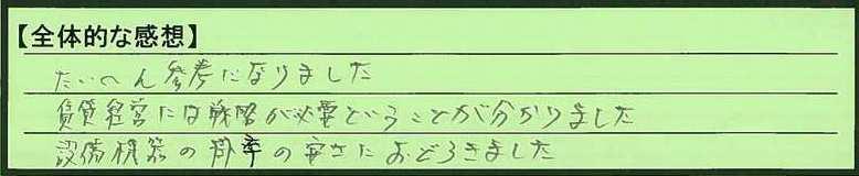 23zentai-tokumeikibou5.jpg