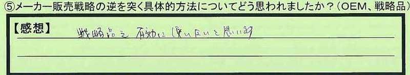 26houhou-tokumeikibou6.jpg