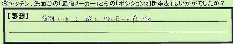 26kakeritu-tokumeikibou6.jpg