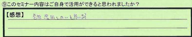 26katuyou-tokumeikibou6.jpg