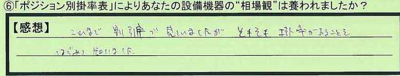 26soubakan-tokumeikibou6.jpg