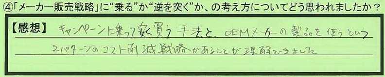 27gyaku-tokyotohachioujishi-yt.jpg