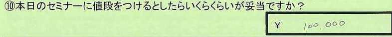 27nedan-tokyotohachioujishi-yt.jpg
