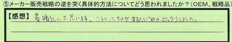 28houhou-tokyotoadachiku-shinoda.jpg