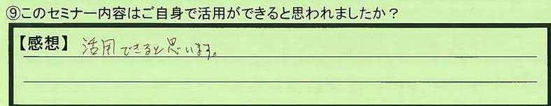 28katuyou-tokyotoadachiku-shinoda.jpg