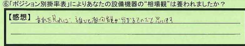 28soubakan-tokyotoadachiku-shinoda.jpg