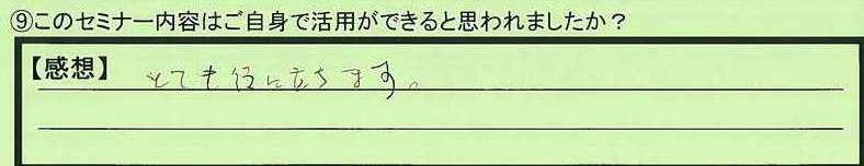 29katuyou-tokyotofussashi-ss.jpg