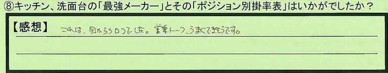 31kakeritu-tokyotoedogawaku-mn.jpg