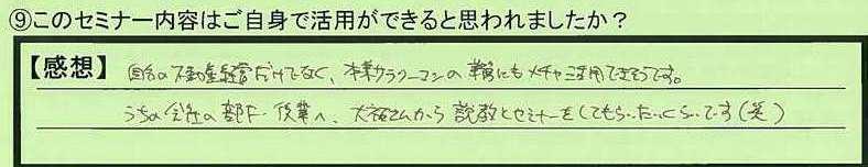 31katuyou-tokyotoedogawaku-mn.jpg