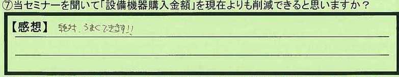 31sakugen-tokyotoedogawaku-mn.jpg