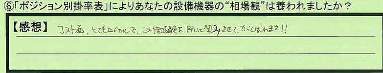 31soubakan-tokyotoedogawaku-mn.jpg