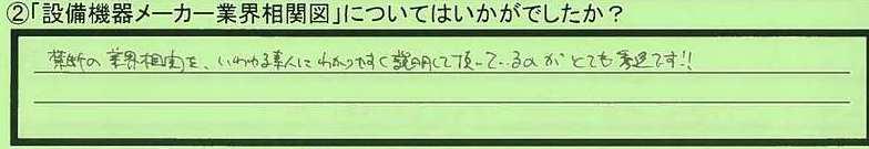 31soukanzu-tokyotoedogawaku-mn.jpg