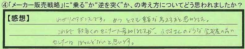 32gyaku-saitamakentokorozawashi-horio.jpg