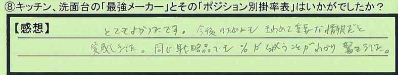 32kakeritu-saitamakentokorozawashi-horio.jpg