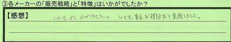 32senryaku-saitamakentokorozawashi-horio.jpg