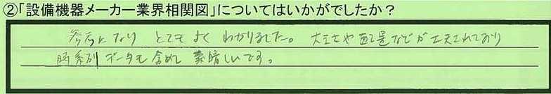 32soukanzu-saitamakentokorozawashi-horio.jpg