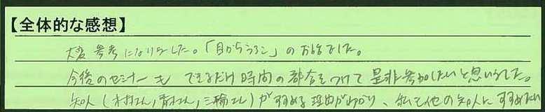 32zentai-saitamakentokorozawashi-horio.jpg