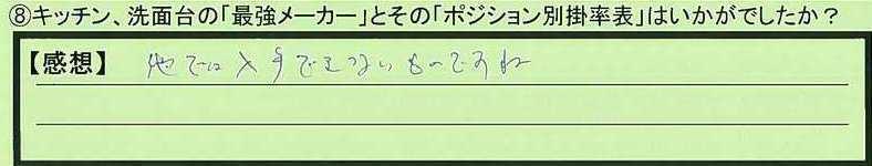33kakeritu-tokumeikibou7.jpg