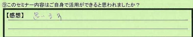 33katuyou-tokumeikibou7.jpg