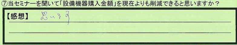 33sakugen-tokumeikibou7.jpg