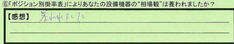 33soubakan-tokumeikibou7.jpg