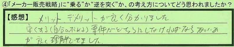 34gyaku-tokumeikibou8.jpg
