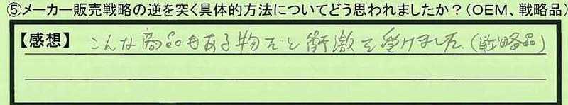 34houhou-tokumeikibou8.jpg