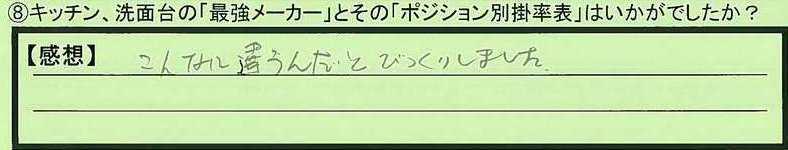 34kakeritu-tokumeikibou8.jpg