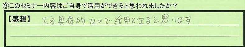 34katuyou-tokumeikibou8.jpg