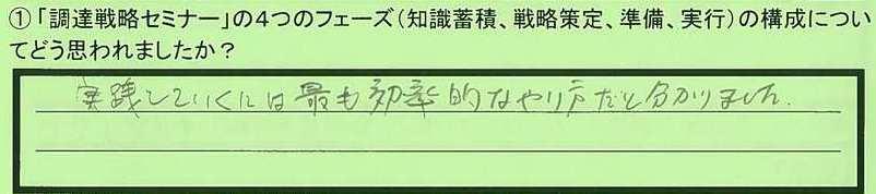 34kousei-tokumeikibou8.jpg