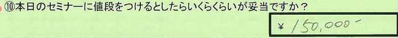 34nedan-tokumeikibou8.jpg